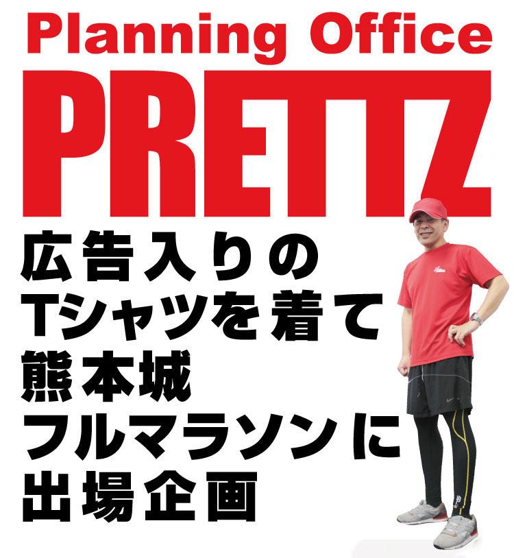 prettz-magazine_01-re_01