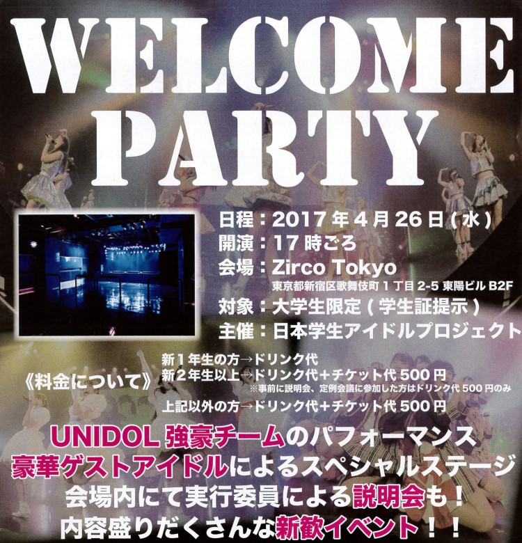 WELCOMPARTY
