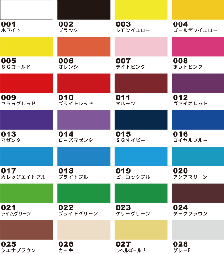 シルクプリント(ラバープリント)色